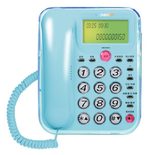 WONDER旺德 來電顯示電話 WD-9002(粉藍)