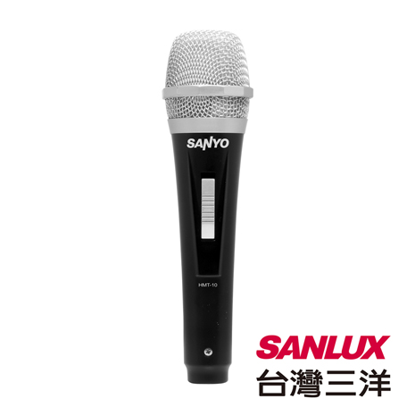 SANLUX台灣三洋 動圈式麥克風 HMT-10