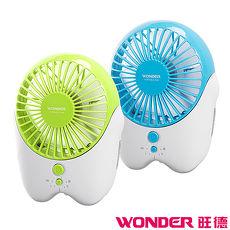 WONDER旺德 充電式迷你手持風扇 WH-FU18