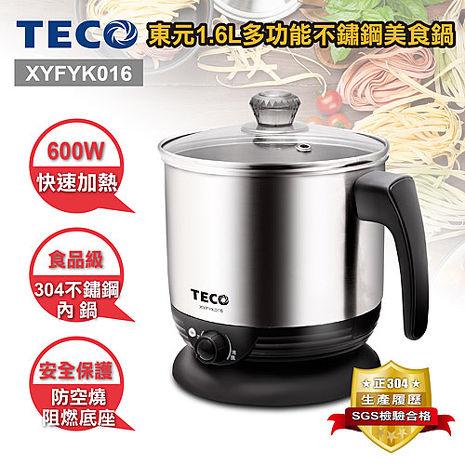 TECO東元 1.6L多功能不鏽鋼美食鍋 XYFYK016