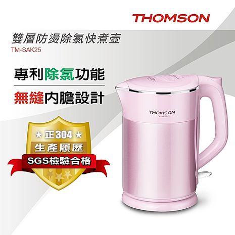THOMSON 雙層防燙除氯快煮壺 TM-SAK25(1911)