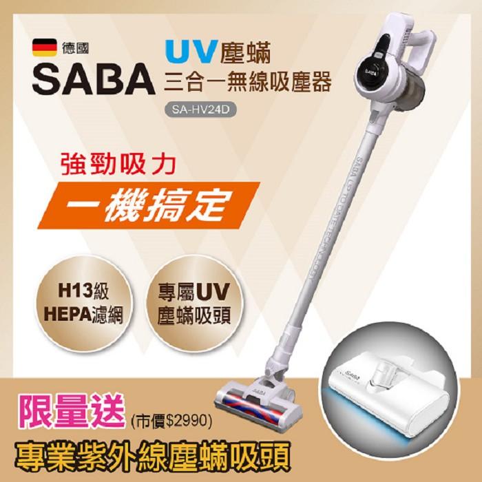 SABA UV塵蹣兩用無線吸塵器 SA-HV24D (員購價)