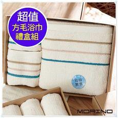 【MORINO摩力諾】有機棉三緞條方、毛、浴巾組【禮盒裝】//特賣