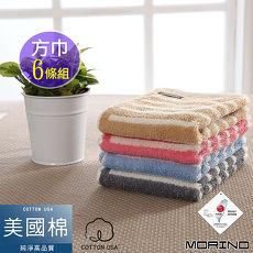 【MORINO摩力諾】美國棉橫紋方巾(超值6件組)//特賣