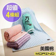 【MORINO摩力諾】美國棉雙面條紋方巾(超值4條組)