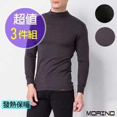 【MORINO摩力諾】發熱衣 長袖T恤 高領衫(超值3件組)//特賣L-灰色