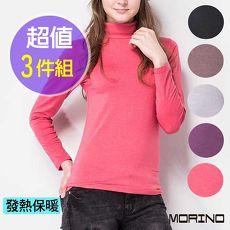 【MORINO摩力諾】女 發熱衣 長袖T恤 高領衫(超值3件組)//特賣
