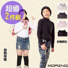 【MORINO摩力諾】兒童發熱衣 長袖T恤 高領衫(超值2件組)//特賣L-混搭