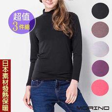 【MORINO摩力諾】女 發熱衣 長袖T恤 半高領衫(超值3件組)//特賣S-蜜桃粉