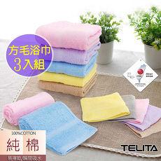 【TELITA】純棉素色方巾 毛巾 浴巾3入組//特賣