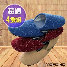 【MORINO摩力諾】幸運草絨布室內拖鞋(超值4雙組)//特賣