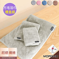 【MORINO摩力諾】超細纖維方、毛、浴巾組【禮盒裝】//特賣