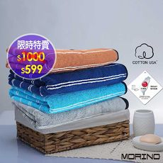 【MORINO摩力諾】美國棉前漂色紗條紋浴巾//特賣
