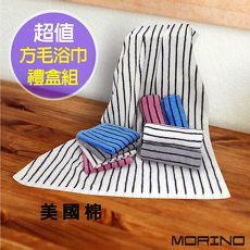 【MORINO摩力諾】美國棉色紗彩條方、毛、浴巾組【禮盒裝】//特賣