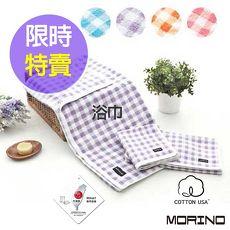 【MORINO摩力諾】美國棉方格漸層浴巾//特賣