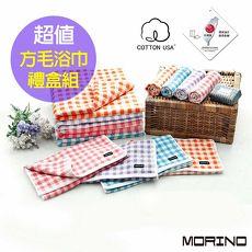 【MORINO摩力諾】美國棉方格漸層方、毛、浴巾組【禮盒裝】//特賣
