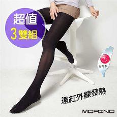 【MORINO摩力諾】女 遠紅外線保暖褲襪/內搭褲(超值3雙組)//特賣灰色