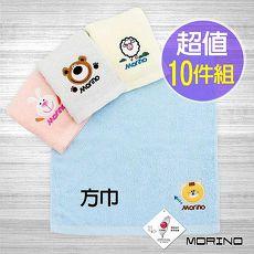 【MORINO摩力諾】純棉素色動物刺繡方巾/手帕(超值10條組)//特賣