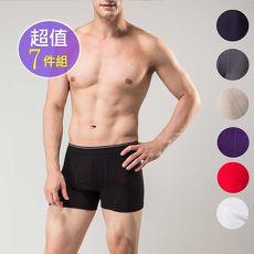 下殺39折【義大利名牌】 莫代爾素色平口褲/四角褲(超值7件組)M號//特賣