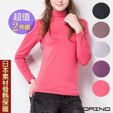 【MORINO摩力諾】女 發熱衣 長袖T恤 高領衫(超值2件組)//特賣M(M-L)-銀河灰