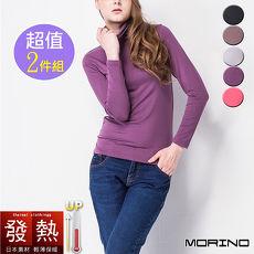 【MORINO摩力諾】女 發熱衣 長袖T恤 高領衫(超值2件組)//特賣
