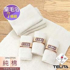 【TELITA】嚴選素色無染童巾毛巾浴巾(超值7入組)//特賣