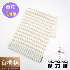 【MORINO摩力諾】有機棉竹炭雙橫紋紗布童巾(超值4條組)//特賣