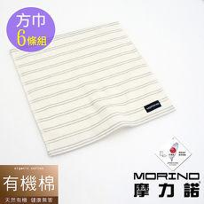 【MORINO摩力諾】有機棉竹炭雙細紋紗布方巾(超值6條組)//特賣