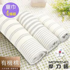 【MORINO摩力諾】有機棉竹炭紗布童巾(超值4條組)//特賣