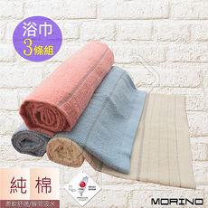 【MORINO摩力諾】純棉素色橫紋浴巾(超值3條組)//特賣