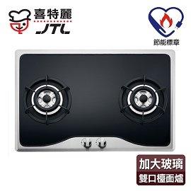 【喜特麗】歐化雙口加大型玻璃檯面爐/JT-2210G(桶裝瓦斯適用)