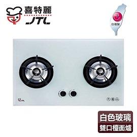 【喜特麗】歐化雙口玻璃檯面爐/JT-2009A(白色面板+桶裝瓦斯適用)