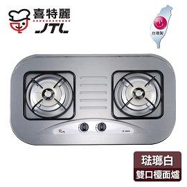 【喜特麗】歐化雙口檯面爐/JT-2009S(琺瑯白+桶裝瓦斯適用)