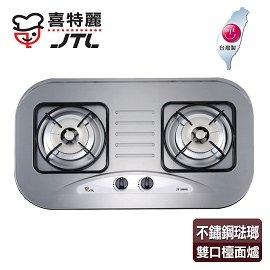 【喜特麗】歐化雙口檯面爐/JT-2009S(不鏽鋼色+天然瓦斯適用)