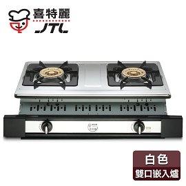 【喜特麗】雙口嵌入爐/JT-2101(白色+天然瓦斯適用)