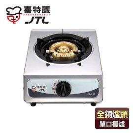 【喜特麗】全銅爐頭不鏽鋼單口檯爐/JT-200(桶裝瓦斯適用)
