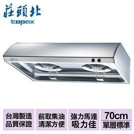 【莊頭北】不鏽鋼單層式排油煙機(雙馬達)70cm/TR-5195S