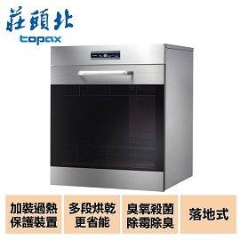 【莊頭北】臭氧殺菌落地烘碗機/TD-3653L