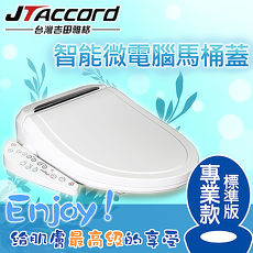 【JTAccord 台灣吉田】智能型微電腦馬桶座(標準JT-260C-W)