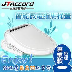 【JTAccord 台灣吉田】智能型微電腦馬桶座(短版JT-260C-W-S)