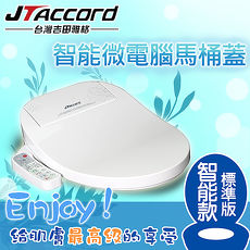 【JTAccord 台灣吉田】智能型微電腦馬桶座(JT-270A)