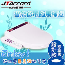 【JTAccord 台灣吉田】智能型微電腦馬桶座氣泡款客家文化風(花布紫JT-280B-P)