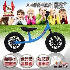 《飛馬》兒童滑步車平衡車-藍