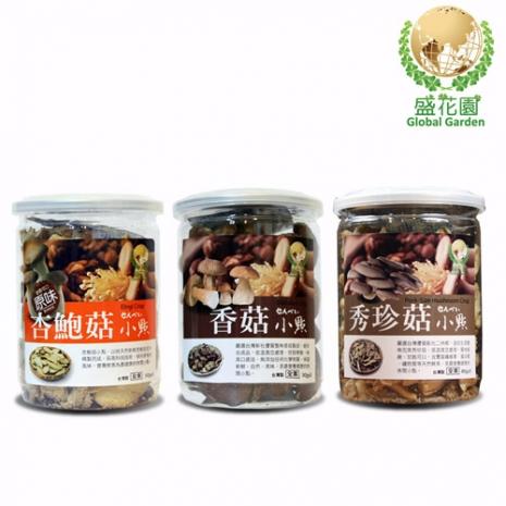盛花園 杏鮑菇原味+香菇+秀珍菇小點3件組 活動