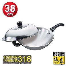 【MIT鍋之尊】 316不銹鋼原味七層複合金炒鍋(單柄)38cm