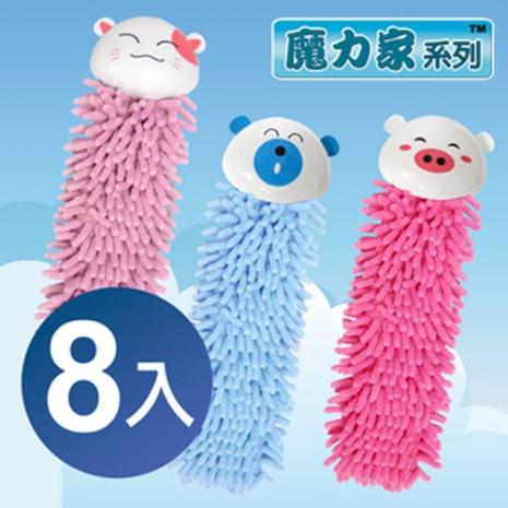 【魔力家】動物造型超吸水擦手巾x8入裝