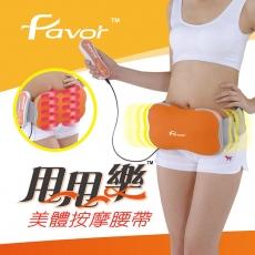 【Favor】甩甩樂 美體按摩腰帶/動動機/抖抖機/抖動機/美腰機/美腰帶/按摩機/搖擺運動機