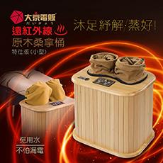 日本【大京電販】遠紅外線加熱 原木桑拿桶-特仕版小型(升級拉鍊款)