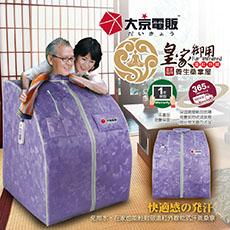 日本【大京電販】遠紅外線加熱 養生桑拿屋 贈-造型超吸水擦手巾