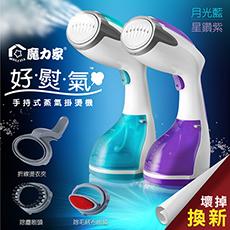 【魔力家】好熨氣-手持式蒸氣掛燙機(app)星鑽紫